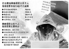 网络信息技术类窃取愈发嚣张 被泄公民信息动辄数千万条